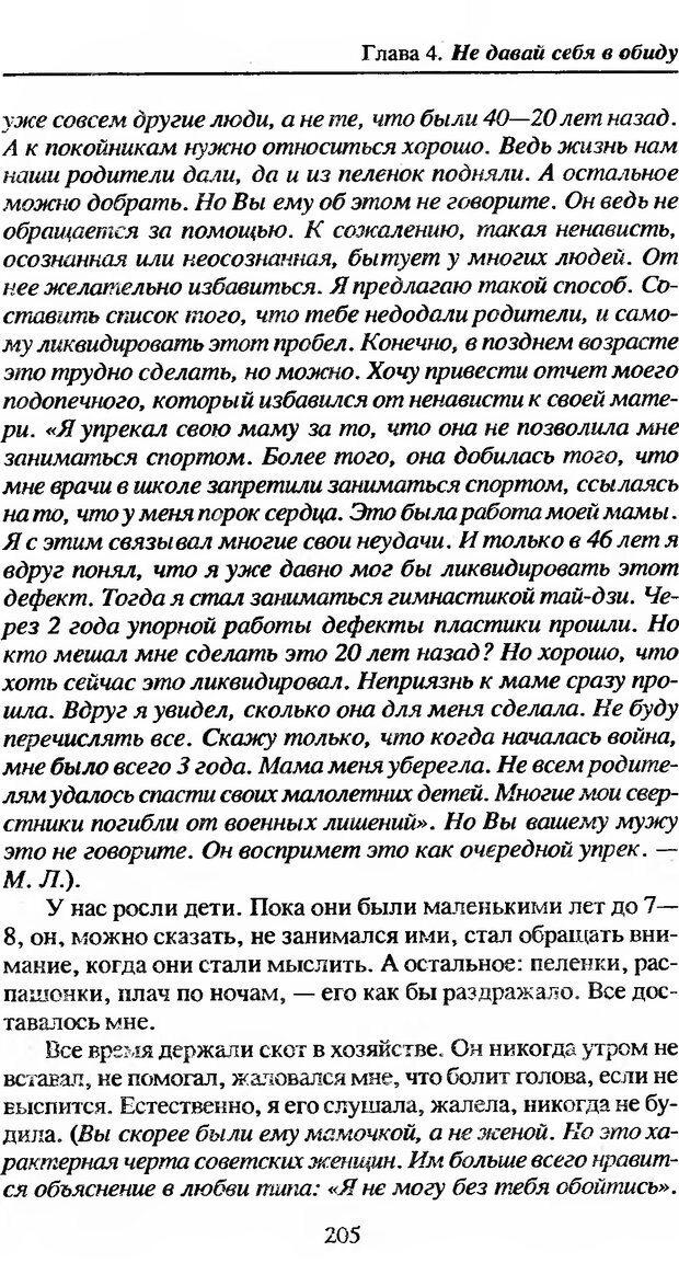 DJVU. Не нойте! Практикум по психологическому айкидо. Литвак М. Е. Страница 206. Читать онлайн