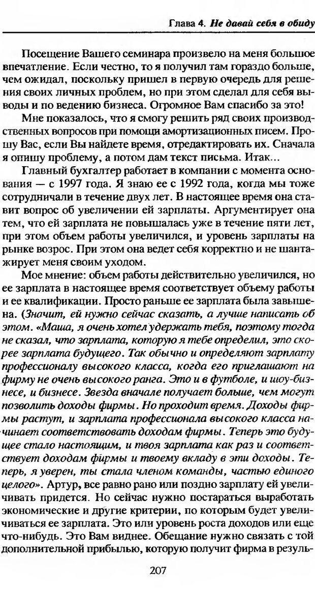 DJVU. Не нойте! Практикум по психологическому айкидо. Литвак М. Е. Страница 208. Читать онлайн