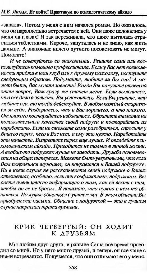 DJVU. Не нойте! Практикум по психологическому айкидо. Литвак М. Е. Страница 259. Читать онлайн