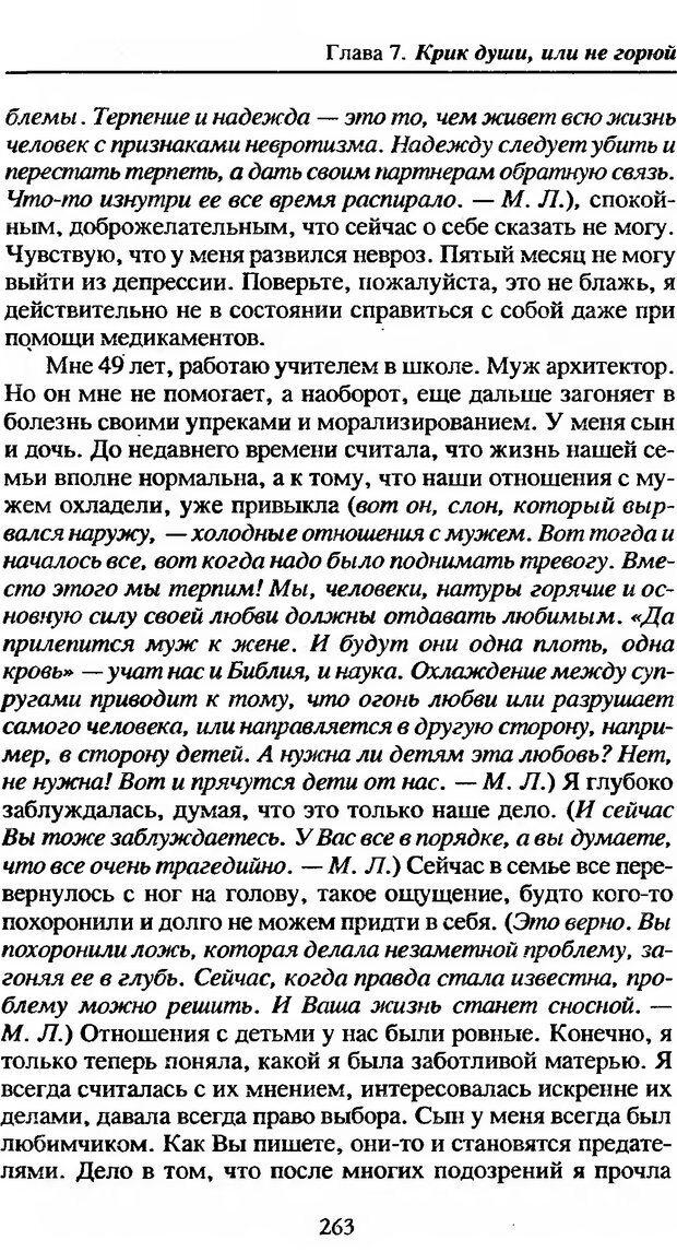 DJVU. Не нойте! Практикум по психологическому айкидо. Литвак М. Е. Страница 264. Читать онлайн