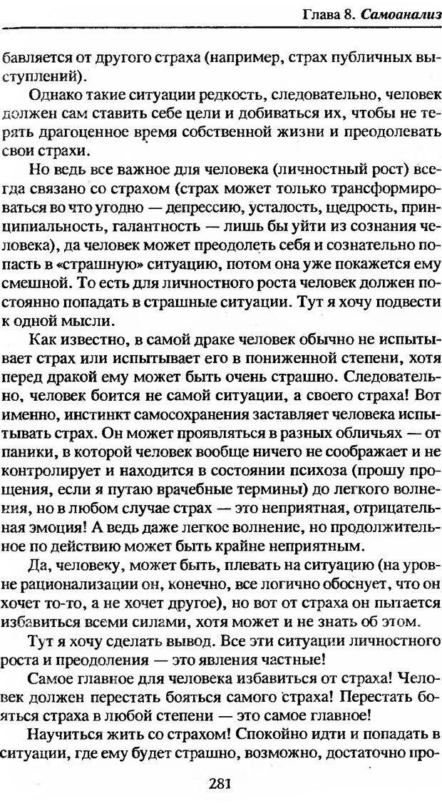 DJVU. Не нойте! Практикум по психологическому айкидо. Литвак М. Е. Страница 282. Читать онлайн