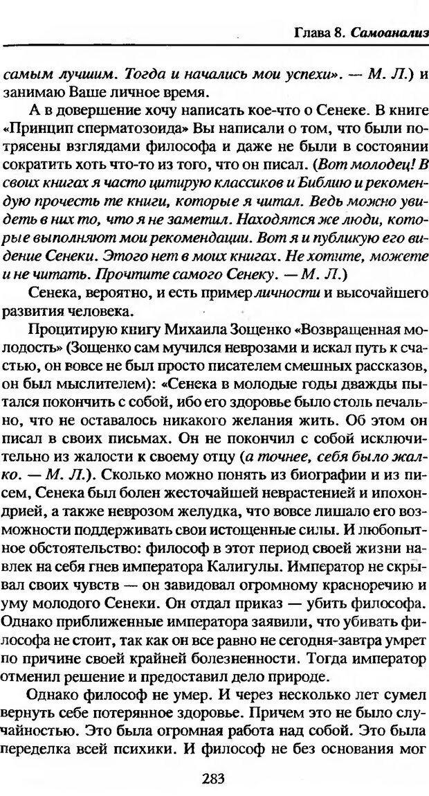 DJVU. Не нойте! Практикум по психологическому айкидо. Литвак М. Е. Страница 284. Читать онлайн