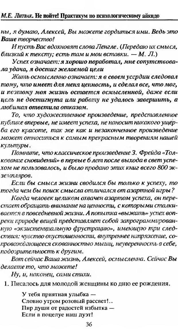 DJVU. Не нойте! Практикум по психологическому айкидо. Литвак М. Е. Страница 37. Читать онлайн