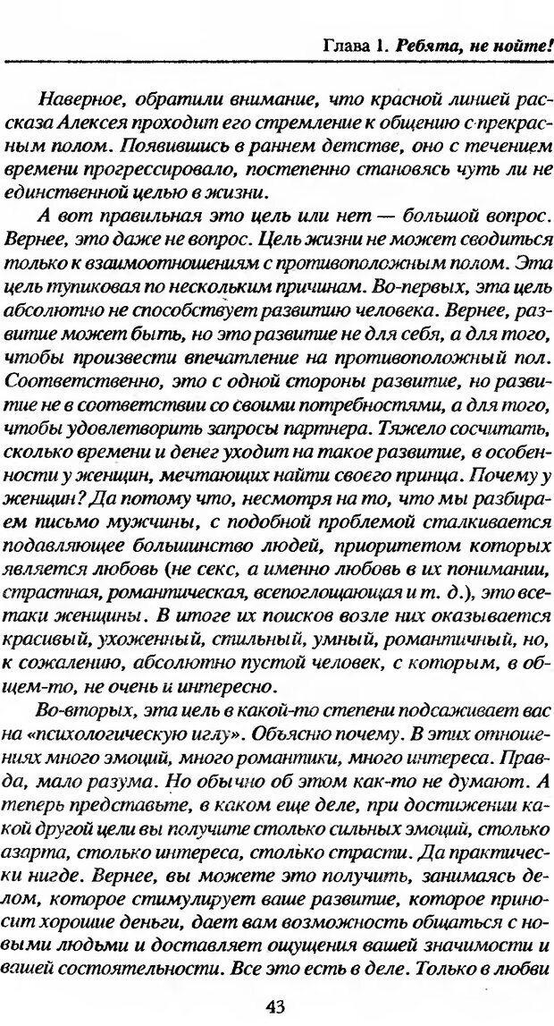 DJVU. Не нойте! Практикум по психологическому айкидо. Литвак М. Е. Страница 44. Читать онлайн