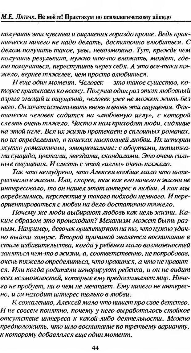 DJVU. Не нойте! Практикум по психологическому айкидо. Литвак М. Е. Страница 45. Читать онлайн