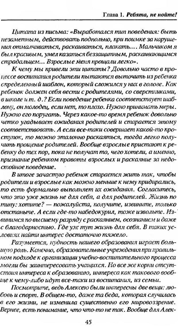 DJVU. Не нойте! Практикум по психологическому айкидо. Литвак М. Е. Страница 46. Читать онлайн