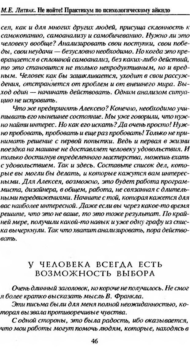 DJVU. Не нойте! Практикум по психологическому айкидо. Литвак М. Е. Страница 47. Читать онлайн