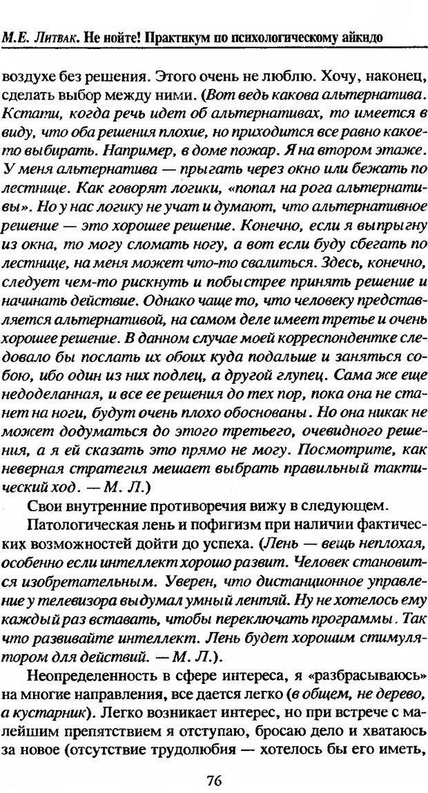 DJVU. Не нойте! Практикум по психологическому айкидо. Литвак М. Е. Страница 77. Читать онлайн