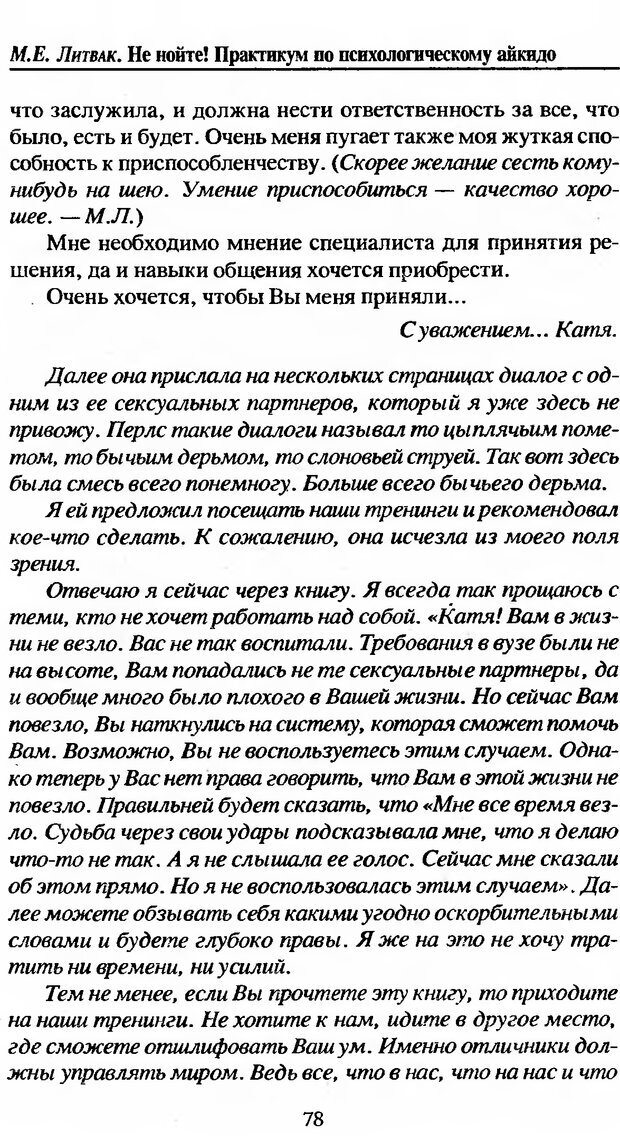 DJVU. Не нойте! Практикум по психологическому айкидо. Литвак М. Е. Страница 79. Читать онлайн