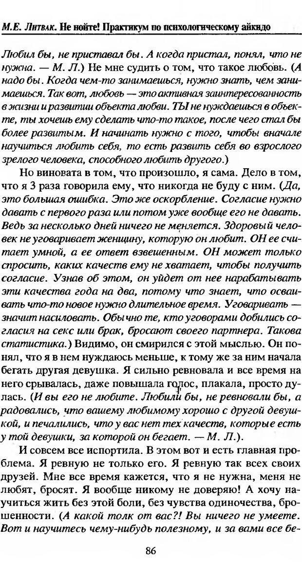 DJVU. Не нойте! Практикум по психологическому айкидо. Литвак М. Е. Страница 87. Читать онлайн