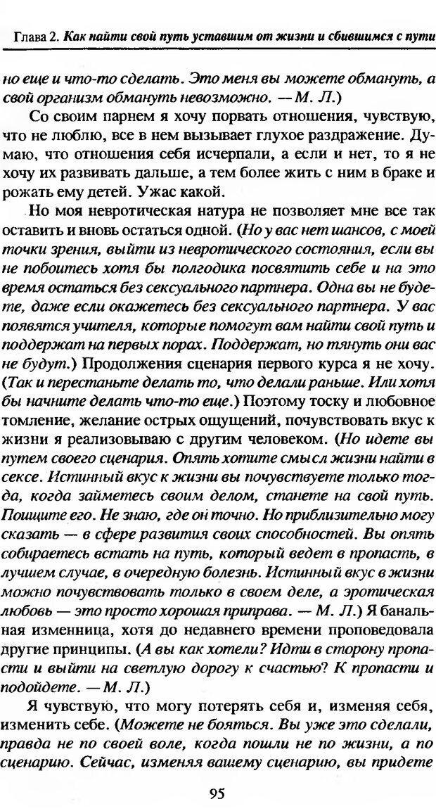 DJVU. Не нойте! Практикум по психологическому айкидо. Литвак М. Е. Страница 96. Читать онлайн