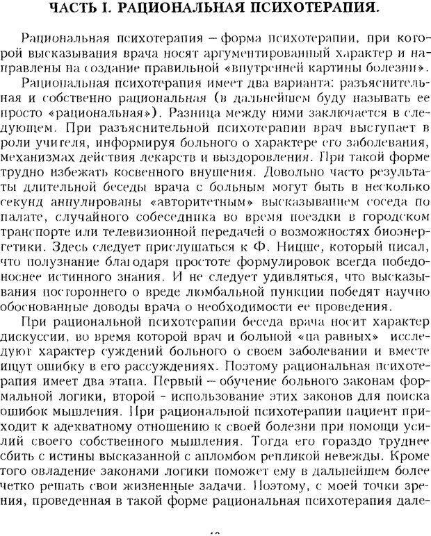 DJVU. Психотерапевтические этюды. Литвак М. Е. Страница 10. Читать онлайн