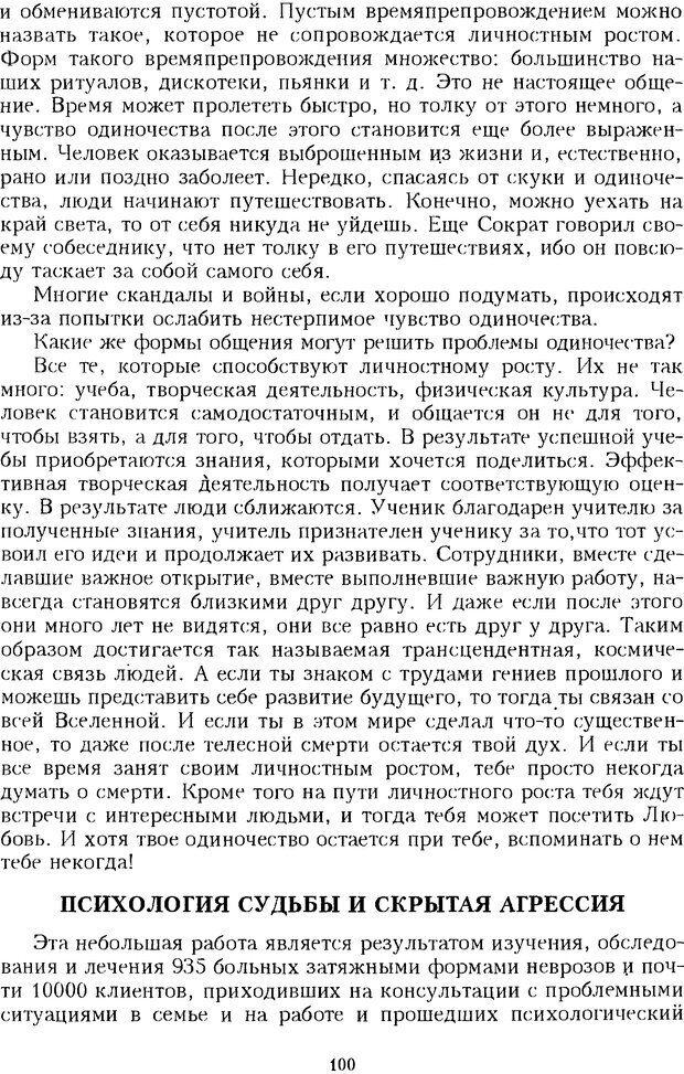 DJVU. Психотерапевтические этюды. Литвак М. Е. Страница 100. Читать онлайн