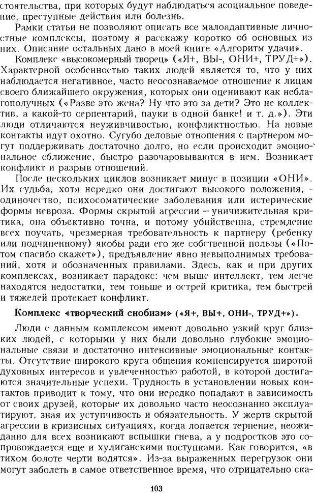 DJVU. Психотерапевтические этюды. Литвак М. Е. Страница 103. Читать онлайн