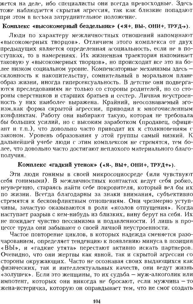 DJVU. Психотерапевтические этюды. Литвак М. Е. Страница 104. Читать онлайн