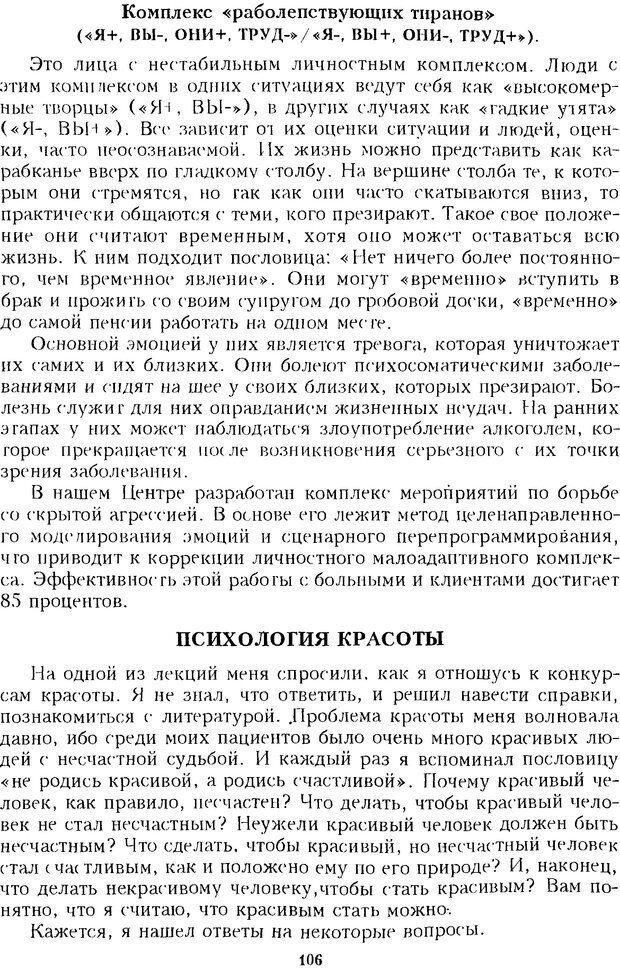 DJVU. Психотерапевтические этюды. Литвак М. Е. Страница 106. Читать онлайн
