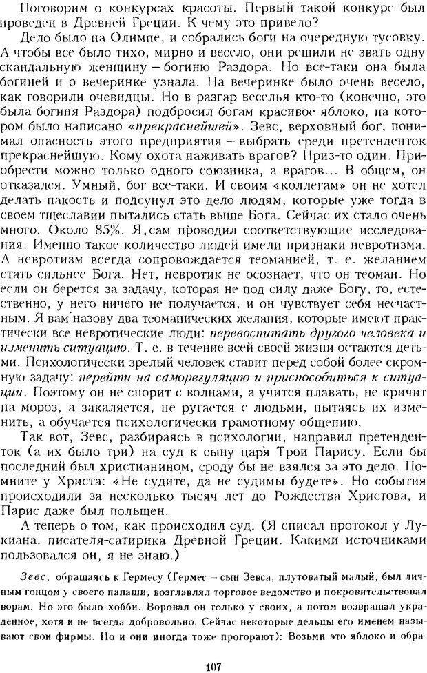 DJVU. Психотерапевтические этюды. Литвак М. Е. Страница 107. Читать онлайн