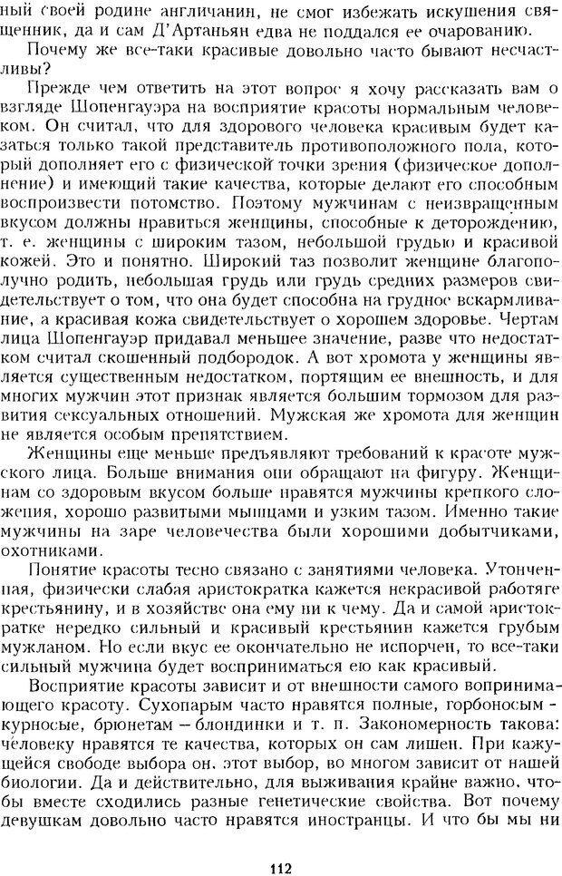 DJVU. Психотерапевтические этюды. Литвак М. Е. Страница 112. Читать онлайн