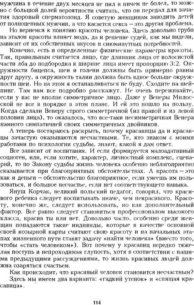 DJVU. Психотерапевтические этюды. Литвак М. Е. Страница 114. Читать онлайн