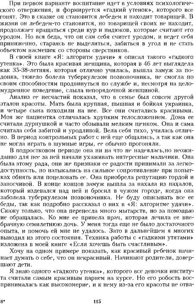 DJVU. Психотерапевтические этюды. Литвак М. Е. Страница 115. Читать онлайн