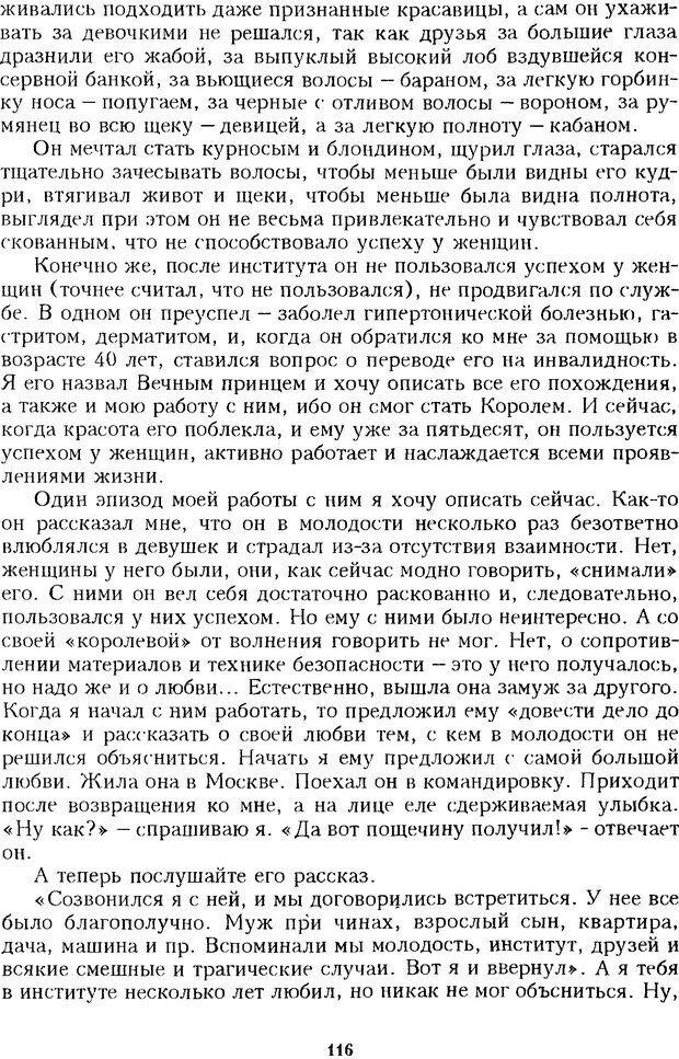 DJVU. Психотерапевтические этюды. Литвак М. Е. Страница 116. Читать онлайн