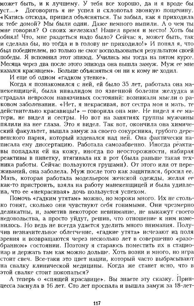 DJVU. Психотерапевтические этюды. Литвак М. Е. Страница 117. Читать онлайн