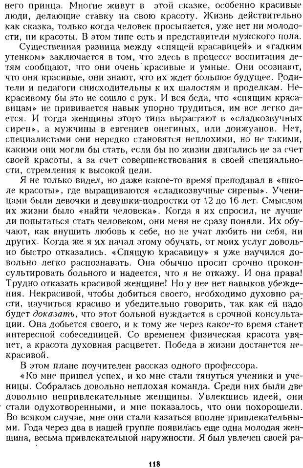 DJVU. Психотерапевтические этюды. Литвак М. Е. Страница 118. Читать онлайн