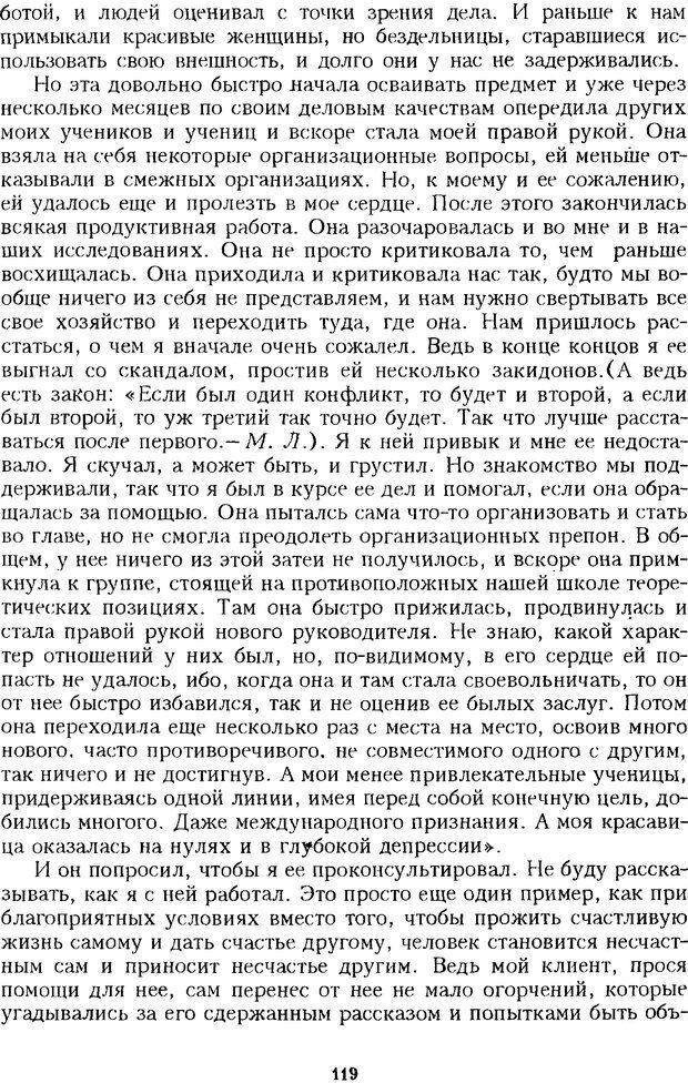 DJVU. Психотерапевтические этюды. Литвак М. Е. Страница 119. Читать онлайн
