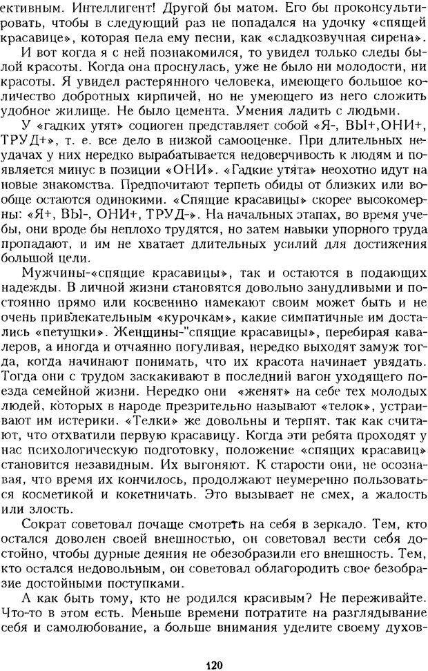 DJVU. Психотерапевтические этюды. Литвак М. Е. Страница 120. Читать онлайн