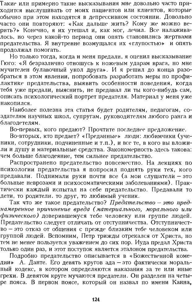 DJVU. Психотерапевтические этюды. Литвак М. Е. Страница 124. Читать онлайн