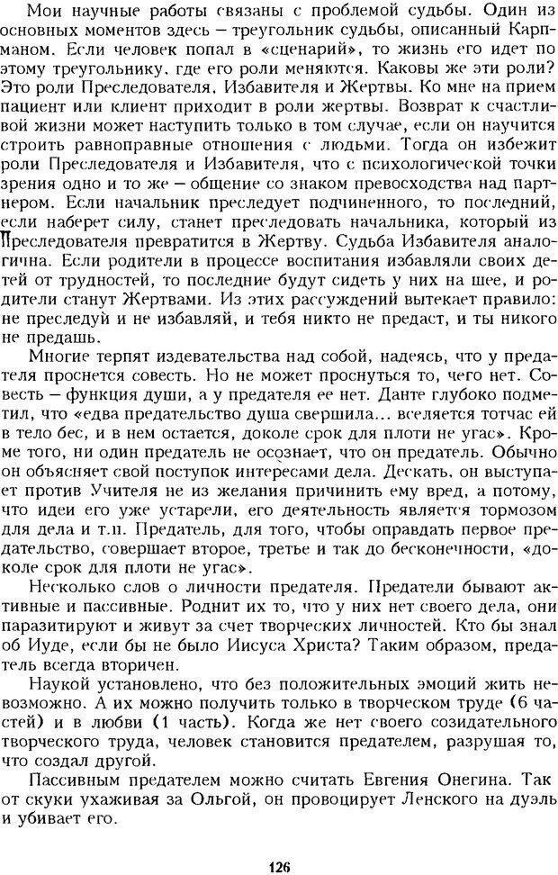 DJVU. Психотерапевтические этюды. Литвак М. Е. Страница 126. Читать онлайн