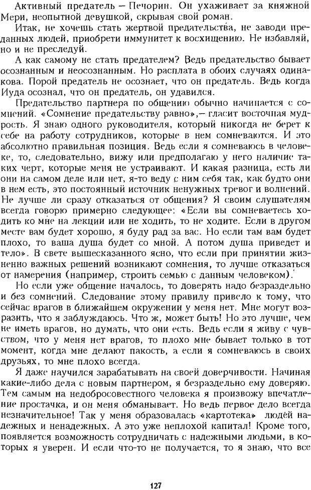 DJVU. Психотерапевтические этюды. Литвак М. Е. Страница 127. Читать онлайн