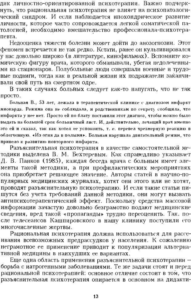 DJVU. Психотерапевтические этюды. Литвак М. Е. Страница 13. Читать онлайн