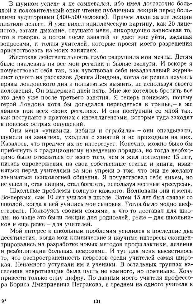 DJVU. Психотерапевтические этюды. Литвак М. Е. Страница 131. Читать онлайн