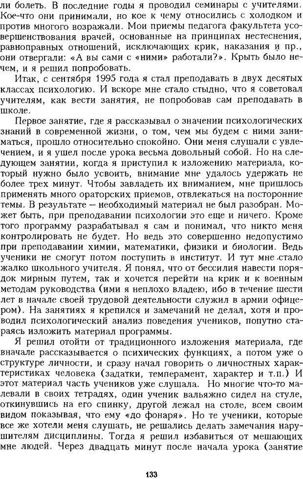 DJVU. Психотерапевтические этюды. Литвак М. Е. Страница 133. Читать онлайн
