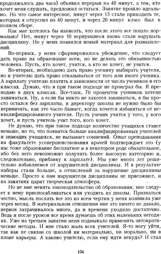 DJVU. Психотерапевтические этюды. Литвак М. Е. Страница 134. Читать онлайн