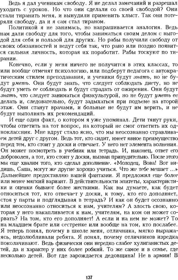 DJVU. Психотерапевтические этюды. Литвак М. Е. Страница 137. Читать онлайн