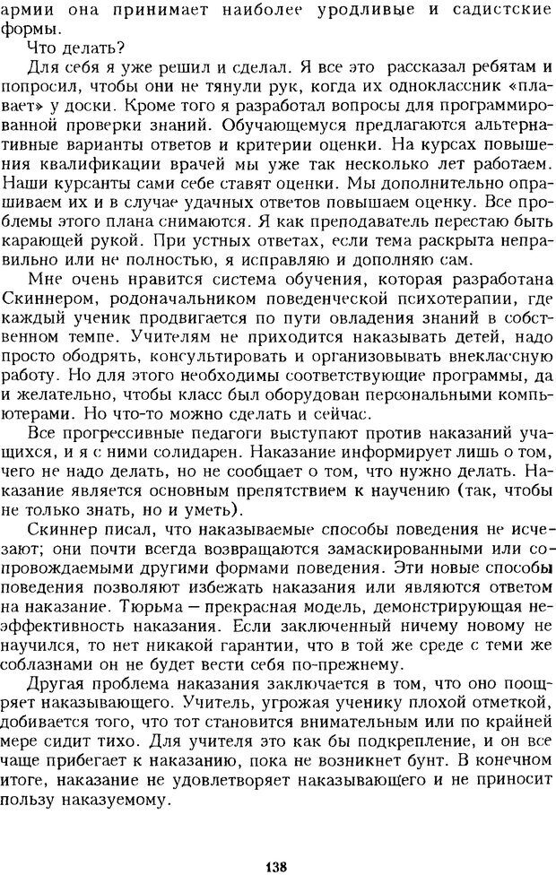 DJVU. Психотерапевтические этюды. Литвак М. Е. Страница 138. Читать онлайн