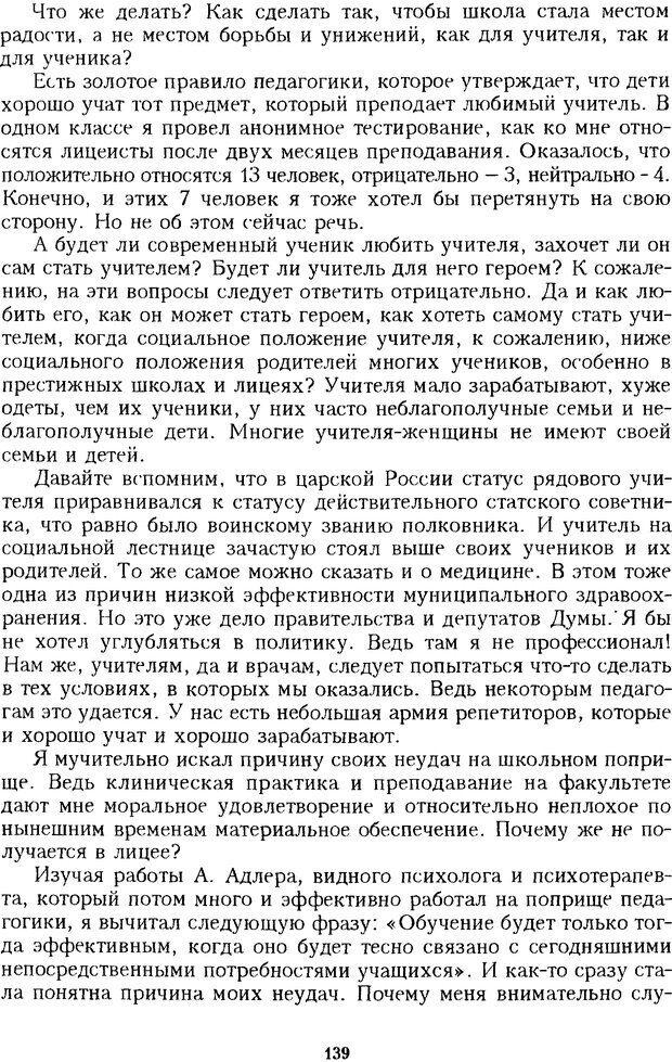 DJVU. Психотерапевтические этюды. Литвак М. Е. Страница 139. Читать онлайн