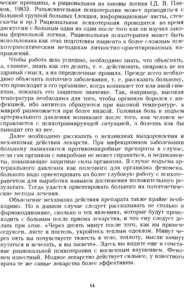 DJVU. Психотерапевтические этюды. Литвак М. Е. Страница 14. Читать онлайн