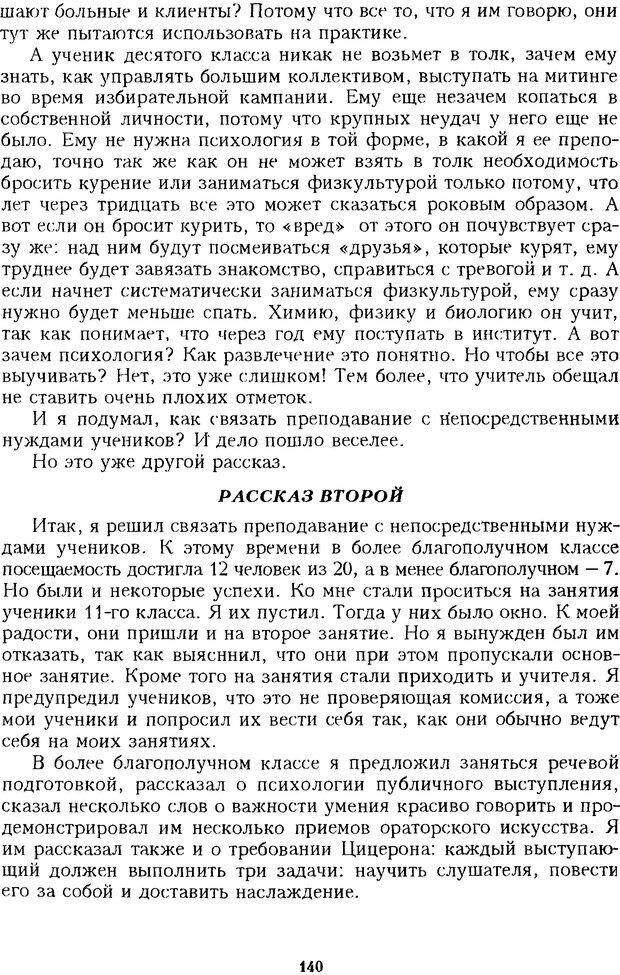 DJVU. Психотерапевтические этюды. Литвак М. Е. Страница 140. Читать онлайн