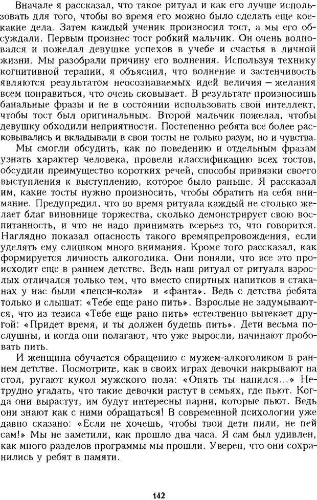 DJVU. Психотерапевтические этюды. Литвак М. Е. Страница 142. Читать онлайн