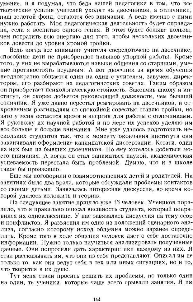 DJVU. Психотерапевтические этюды. Литвак М. Е. Страница 144. Читать онлайн
