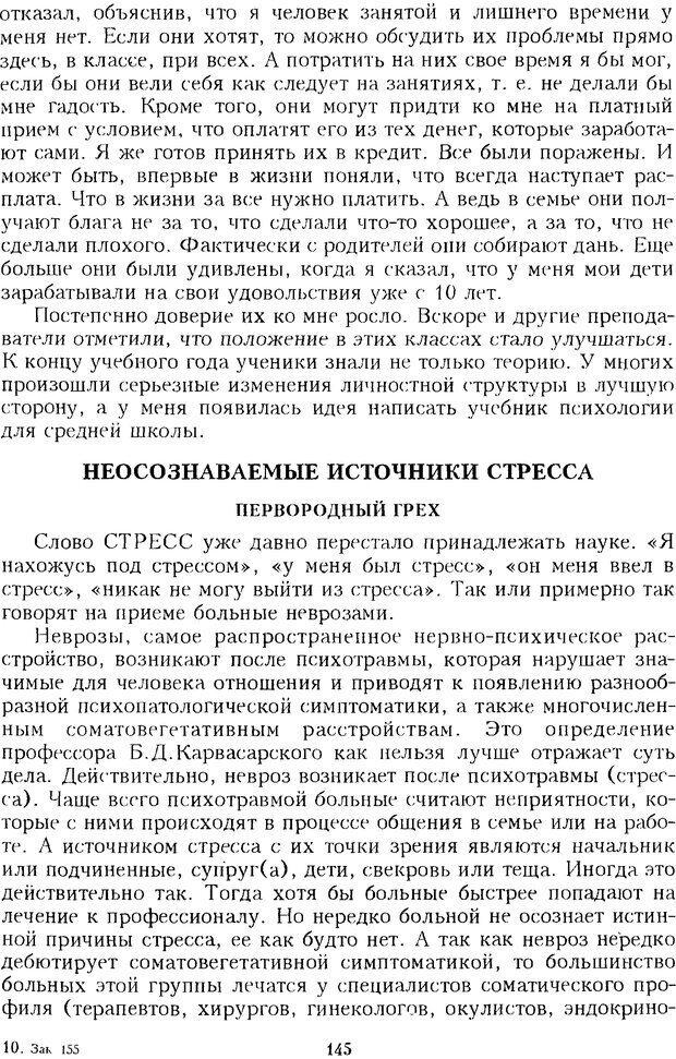 DJVU. Психотерапевтические этюды. Литвак М. Е. Страница 145. Читать онлайн