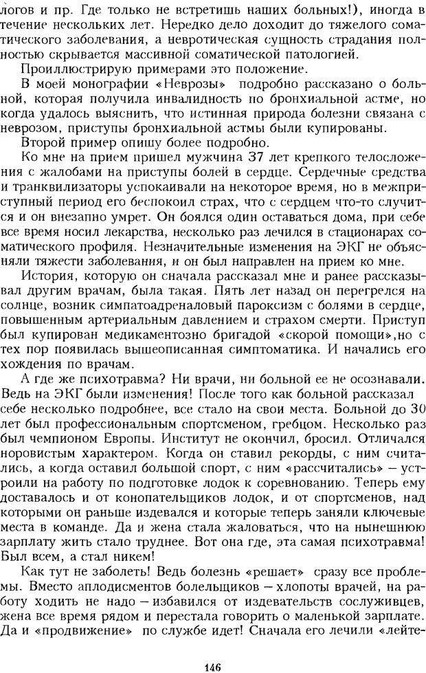 DJVU. Психотерапевтические этюды. Литвак М. Е. Страница 146. Читать онлайн