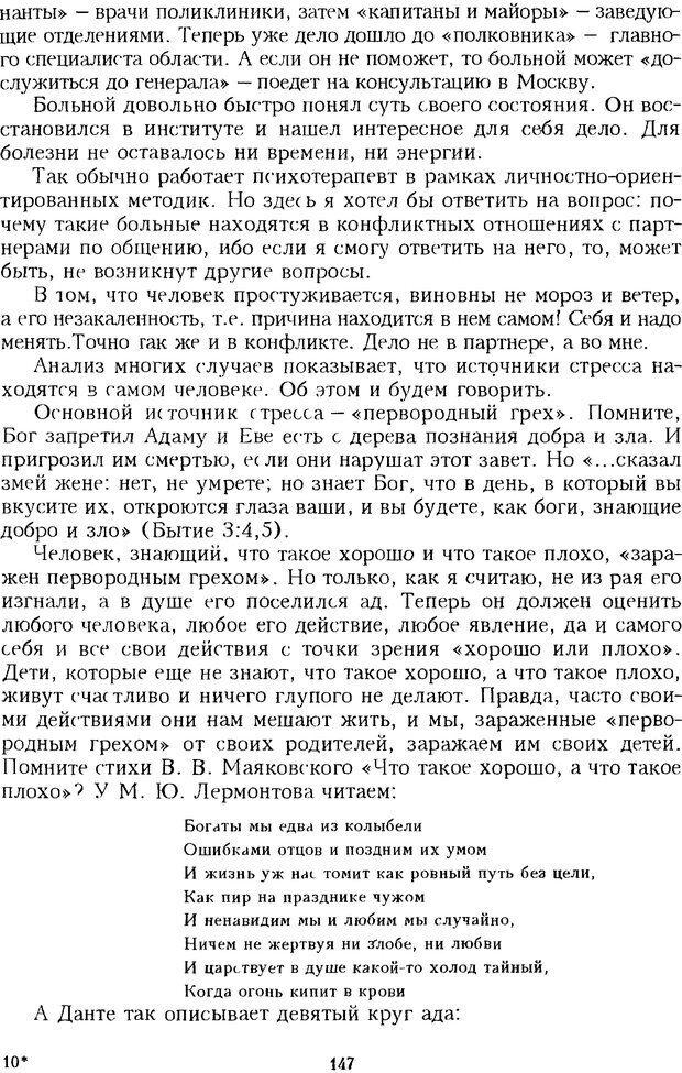 DJVU. Психотерапевтические этюды. Литвак М. Е. Страница 147. Читать онлайн