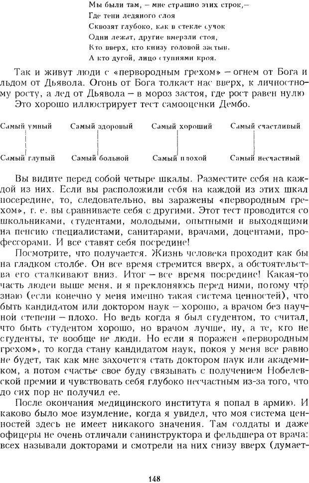 DJVU. Психотерапевтические этюды. Литвак М. Е. Страница 148. Читать онлайн