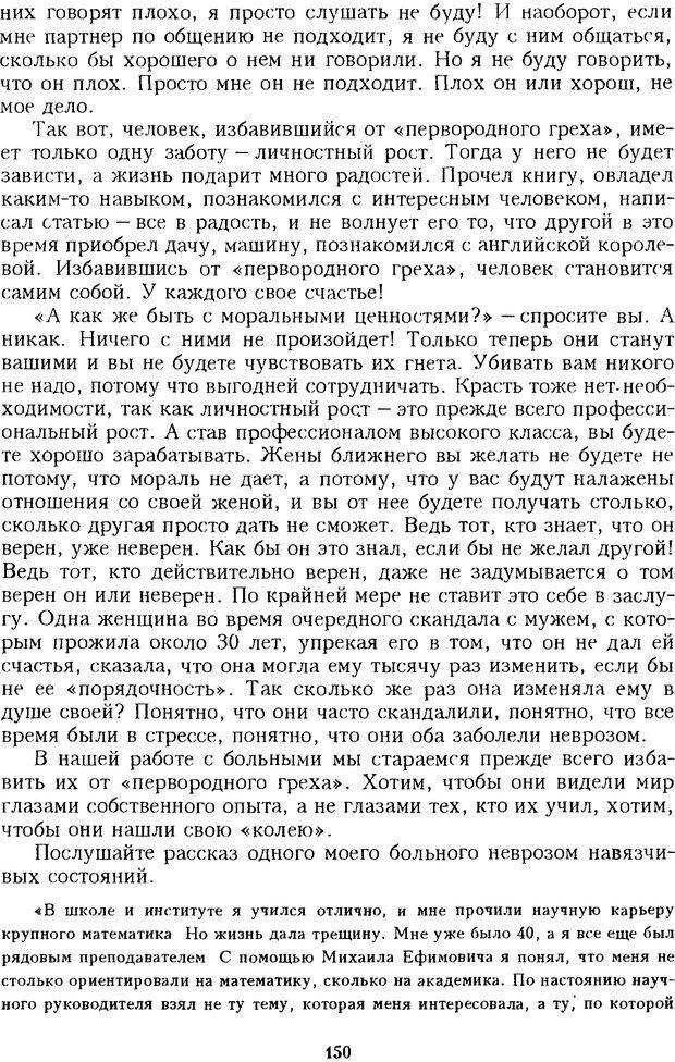 DJVU. Психотерапевтические этюды. Литвак М. Е. Страница 150. Читать онлайн