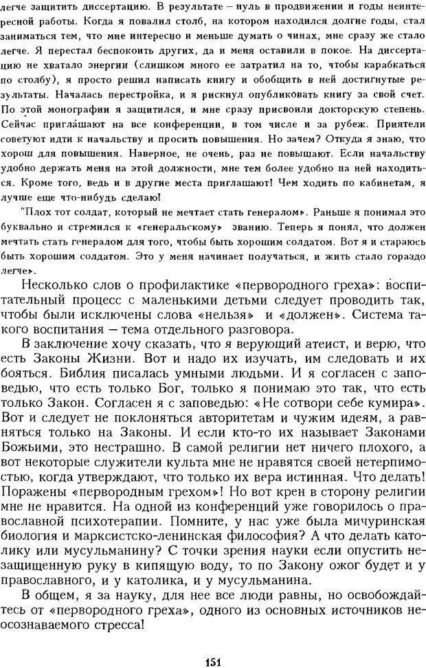 DJVU. Психотерапевтические этюды. Литвак М. Е. Страница 151. Читать онлайн