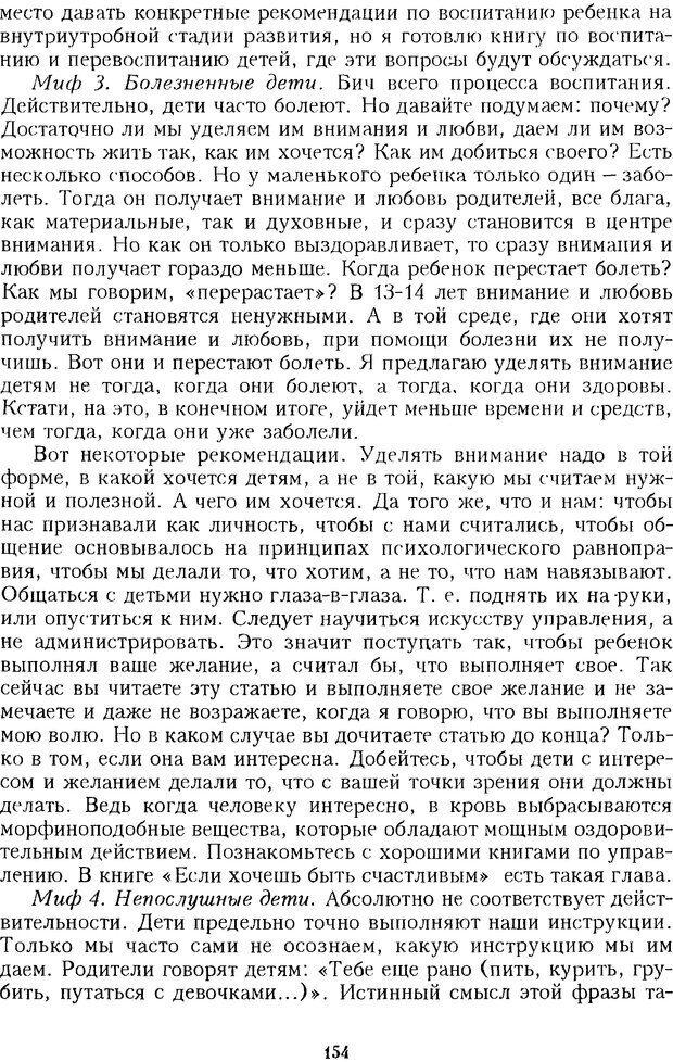 DJVU. Психотерапевтические этюды. Литвак М. Е. Страница 154. Читать онлайн